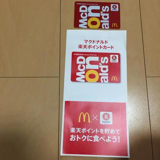 ラクテン(Rakuten)の楽天ポイントカード マクドナルド(ショッピング)