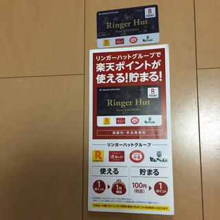 ラクテン(Rakuten)の楽天ポイントカード リンガーハット(ショッピング)