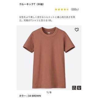 UNIQLO - UNIQLO Tシャツ クルーネックT ブラウン Lサイズ