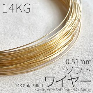 14KGF ワイヤー ソフト 0.51mm 24号 50cm(各種パーツ)