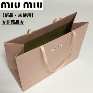 miumiu - 【非売品】【新品・未使用】可愛い!MIUMIUミュウミュウ 紙袋プラダ好きな方
