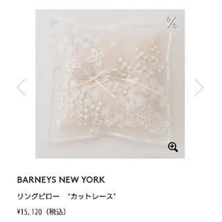 バーニーズニューヨーク(BARNEYS NEW YORK)のバーニーズニューヨーク リングピロー(リングピロー)