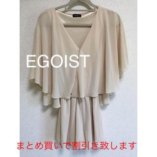 EGOIST - 【中古】EGOIST オールインワン ベージュ