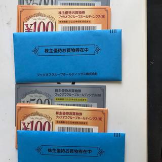 ブックオフ株主優待券8,000円分