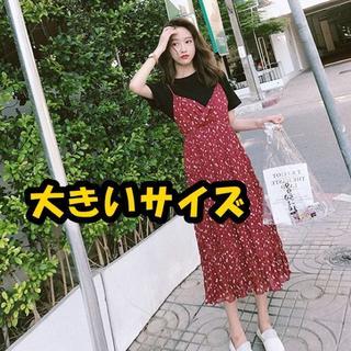 【即購入OK】大きいサイズ トップス&ワンピースセット(ひざ丈ワンピース)