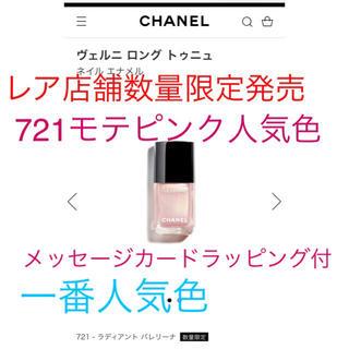 CHANEL - モテピンク激レア店舗数量限定発売モテピンクシャネルネイル721メタリックカラー