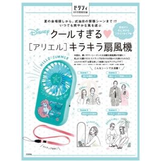 Disney - ゼクシィ 8月号付録 アリエル 扇風機