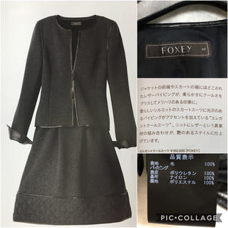 フォクシー(FOXEY)の美品 定価16万円 フォクシー FOXEY 掲載 エレガントクール スーツ 40(スーツ)