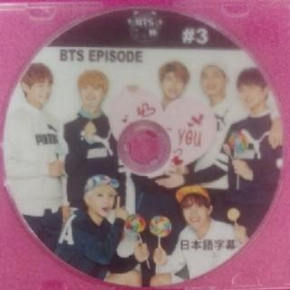 ボウダンショウネンダン(防弾少年団(BTS))のBTS EPISODE DVD #3♥️ 日本語字幕(ミュージック)