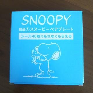スヌーピー(SNOOPY)の新品、未使用*スヌーピーのペアプレート(食器)