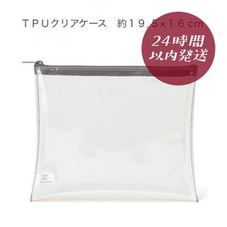 MUJI (無印良品) - 【新品】無印良品 クリアポーチ (マチなし)