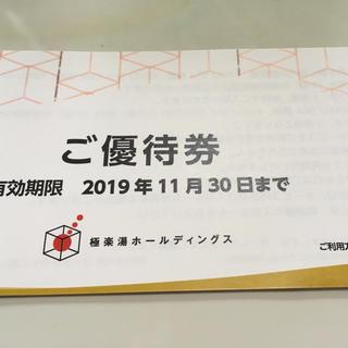 極楽湯 株式優待券 RAKU SPA(その他)