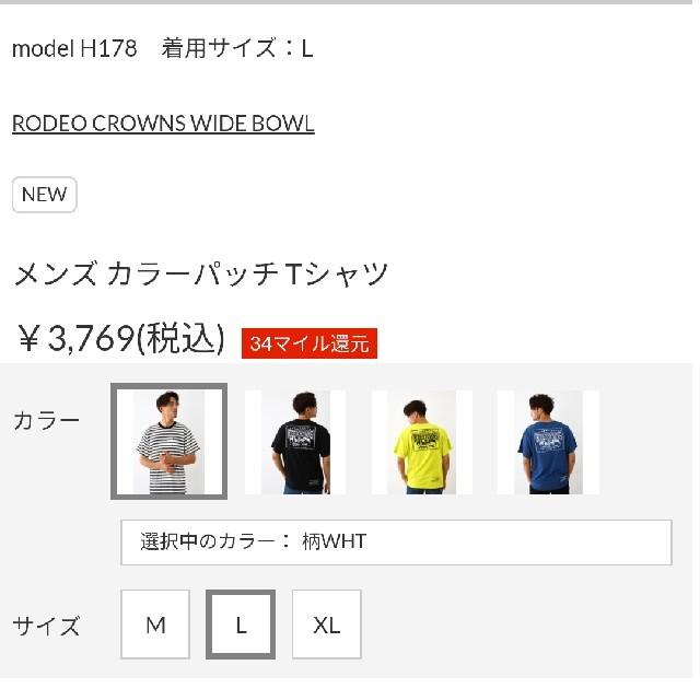 RODEO CROWNS WIDE BOWL(ロデオクラウンズワイドボウル)のメンズ柄ホワイトL メンズのトップス(Tシャツ/カットソー(半袖/袖なし))の商品写真