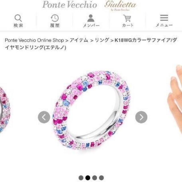 PonteVecchio(ポンテヴェキオ)のポンテヴェキオ エテルノリング K18WG 2.67ct 0.72ct 9.1g レディースのアクセサリー(リング(指輪))の商品写真
