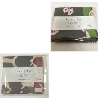 ミナペルホネン(mina perhonen)の新品 ミナペルホネン風呂敷 ちょうむすび hanahane 50cm チャコール(ハンカチ)