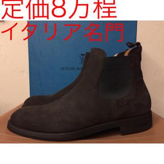 ストールマンテラッシ(SUTOR MANTELLASSI)の新品 ストール マンテラッシ サイドゴアブーツ スエード ラバーソール 29cm(ブーツ)