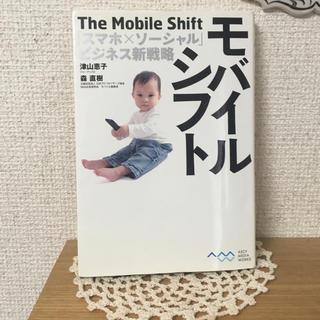 角川書店 - 「モバイルシフト 「スマホ×ソーシャル」ビジネス新戦略」 津山恵子 / 森直樹