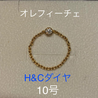 オレフィーチェ K18一粒ダイヤ(H&C) チェーンリング 10号