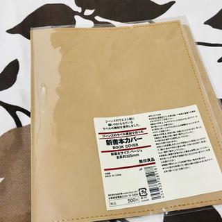 ムジルシリョウヒン(MUJI (無印良品))の無印良品 新書本カバー 325㎜(ブックカバー)