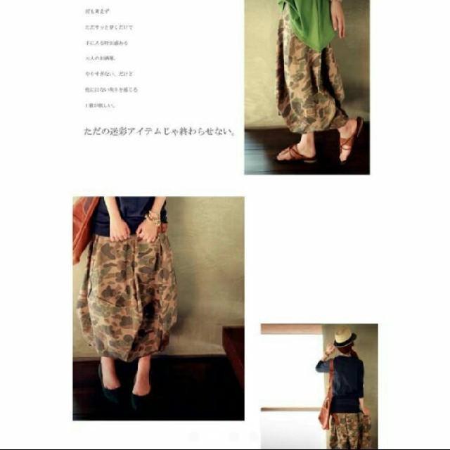 antiqua(アンティカ)の新品未使用♪ アンティカ 迷彩スカート サイズM レディースのスカート(ロングスカート)の商品写真