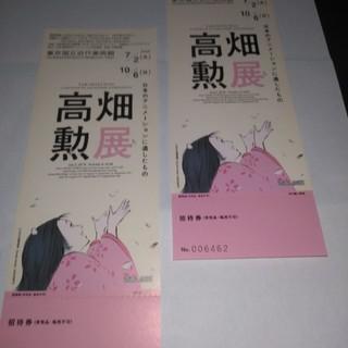高畑勲展チケット 2枚(美術館/博物館)