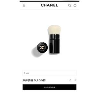 CHANEL - Chanel カブキブラシ