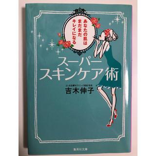シュウエイシャ(集英社)の美品 スーパースキンケア術 美容本(健康/医学)