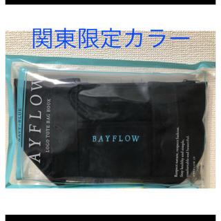 ベイフロー(BAYFLOW)のお値下げ!BAYFLOW★ロゴトートバッグ★関東限定ブルー(トートバッグ)