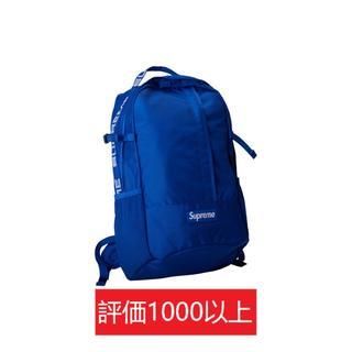 シュプリーム(Supreme)のSupreme Backpack 青 SS18(バッグパック/リュック)