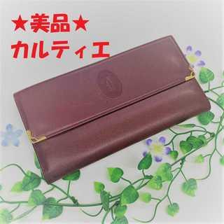 カルティエ(Cartier)の❤️セール❤️カルティエ マストライン ボルドー がま口 長財布 ワインレッド(財布)