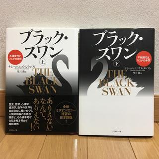 ダイヤモンドシャ(ダイヤモンド社)のブラック・スワン 上下巻(文学/小説)