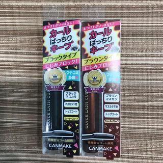 CANMAKE - キャンメイク マスカラ下地 2点