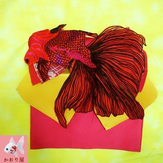 新品◆金魚の作り帯③(浴衣帯)