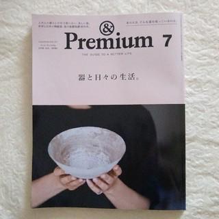 &Premium アンドプレミアム  7月号