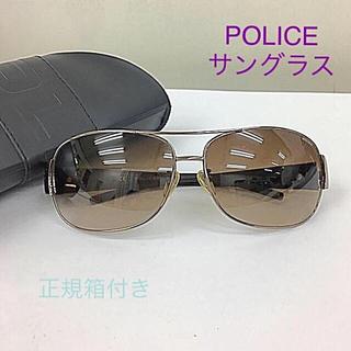 ポリス(POLICE)の鑑定済み 正規品 POLICE サングラス 送料込み(サングラス/メガネ)