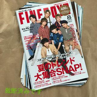 Kis-My-Ft2 - ❤︎裁断済❤︎  Fineboys 2019年8月 特集 Kis-My-Ft2他