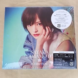 エヌエムビーフォーティーエイト(NMB48)の山本彩 イチリンソウ 初回限定盤 CD+DVD(ポップス/ロック(邦楽))