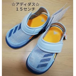 adidas - 【新品】☆アディダス☆15㎝サンダル AC8255