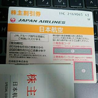 JAL(日本航空) - ★『送料無料』 JAL   日本航空   株主優待