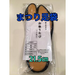 まつり足袋 ゴム底 足袋 祭用品 025(その他)