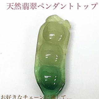 鑑定済み 正規品 天然翡翠 ペンダントトップ 送料込み(チャーム)