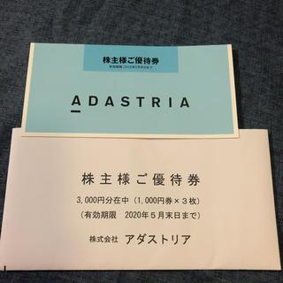 アダストリア 株主優待券 3000円分