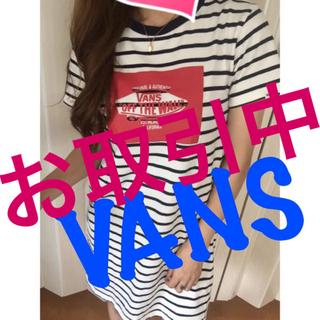 VANS - VANS♡ボーダー♡ロゴTシャツワンピース♡