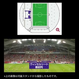 Rakuten - 最前列!  8/31ヴィッセル神戸vsコンサドーレ札幌