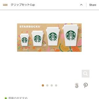 Starbucks Coffee - 33*スタバ*新作*クリップセット