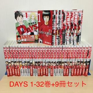 講談社 - ◇DAYS 1-32巻+9冊セット 安田剛士 サッカー漫画◇