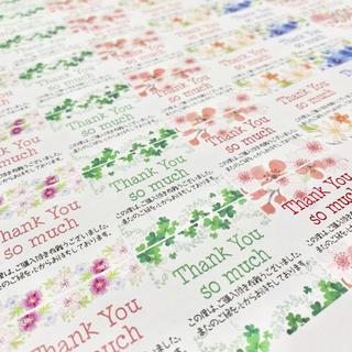 ありがとうシール お花 6種類