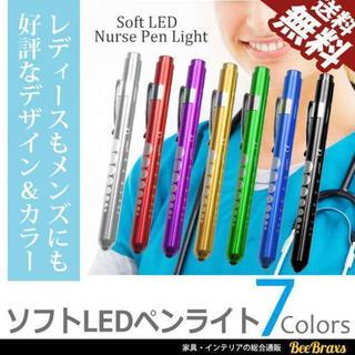 ナースペンライト 医療用暖色LEDペンライト ナース 医療用ペンライト