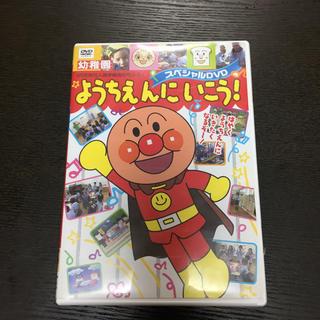 アンパンマン(アンパンマン)の美品☆アンパンマン☆ようちえんにいこう!DVD 非売品、知育(キッズ/ファミリー)