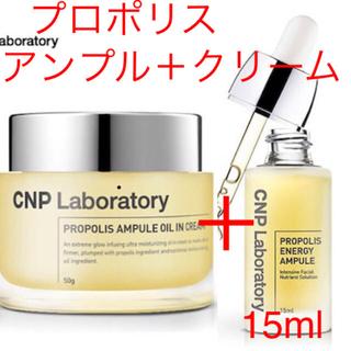CNP - お得!CNP プロポリスアンプル+オイルインクリーム セット